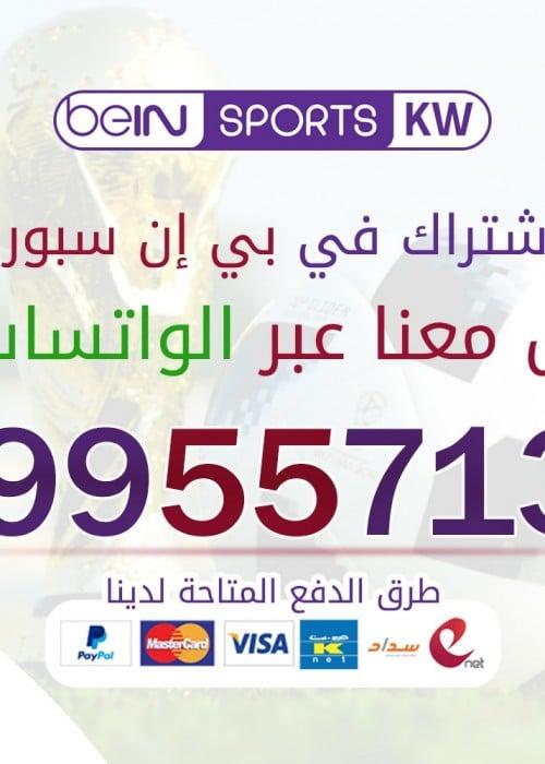 اشتراك بي ان سبورت الكويت 99557133