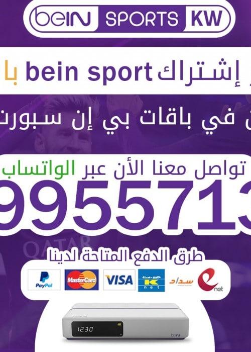 اسعار اشتراك bein sport الكويت
