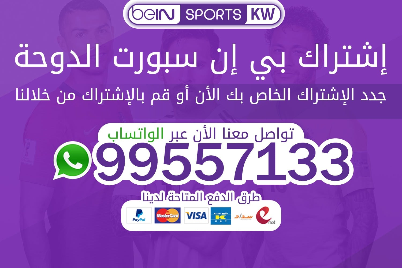 اشتراك بين سبورت الدوحة