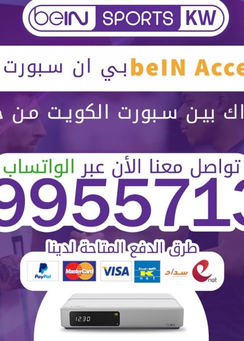 باقة beIN Access بي ان سبورت