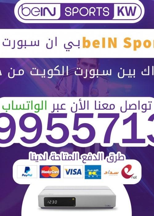 باقة beIN Sports بي ان سبورت الكويت