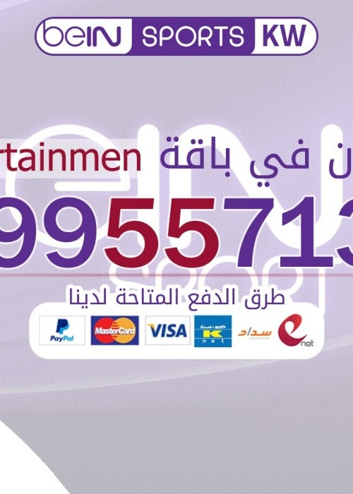 باقة beIN entertainment