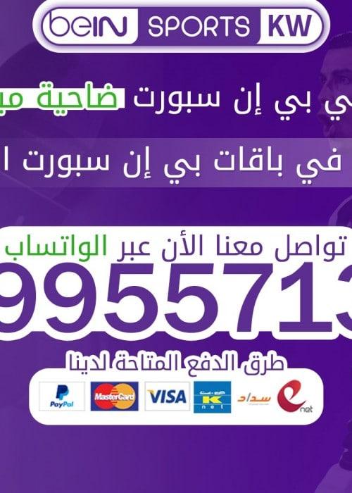 بين سبورت ضاحية مبارك العبدالله