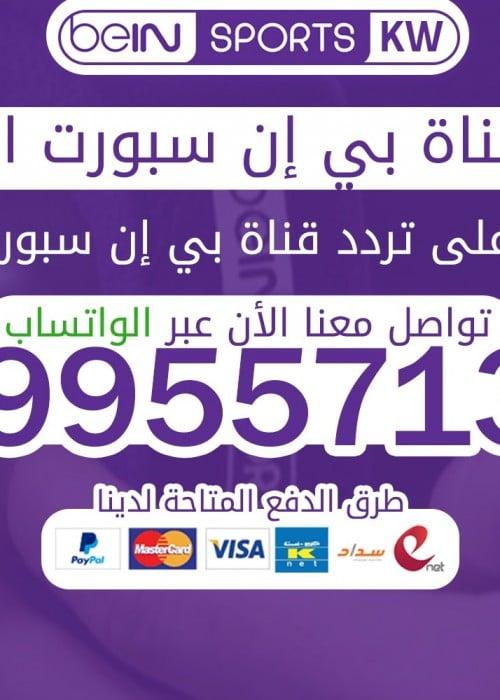 تردد بي ان سبورت الكويت