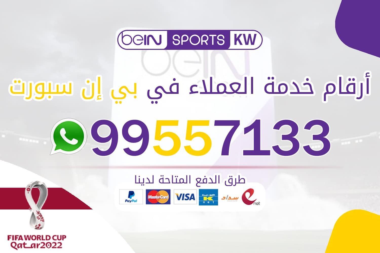 هاتف بين سبورت الكويت