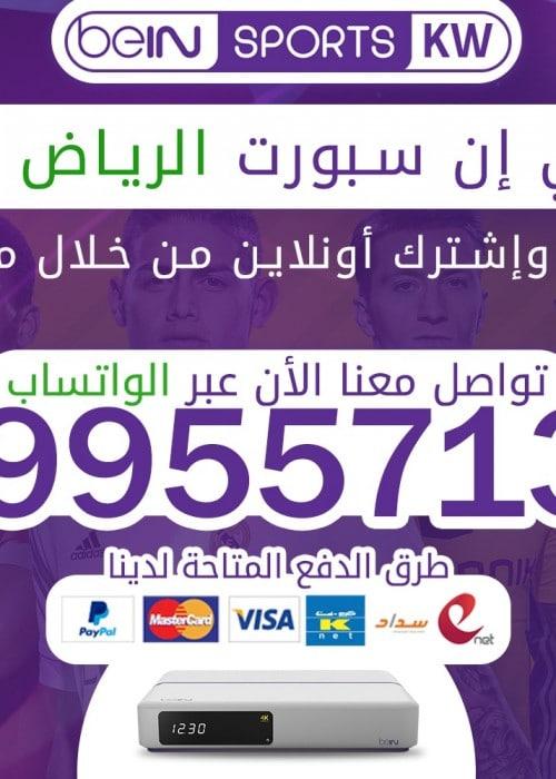 اشتراك بي ان سبورت الرياض