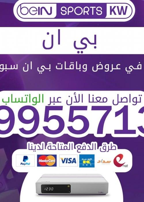بي ان الكويت