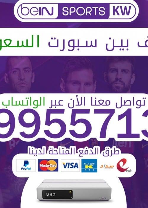هاتف بين سبورت السعودية