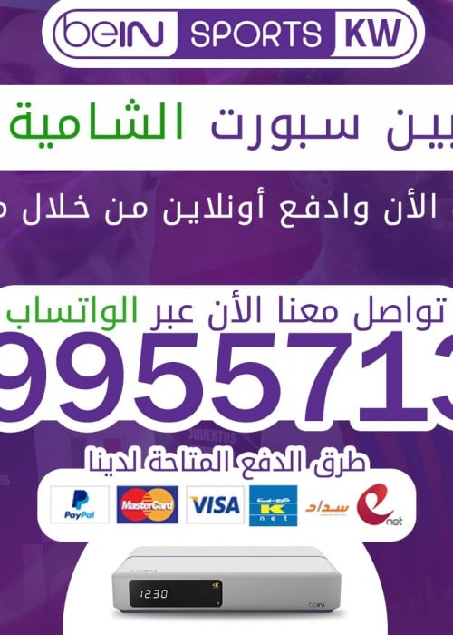 اشتراك بين سبورت الشامية