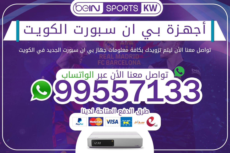 أجهزة بي ان سبورت الكويت