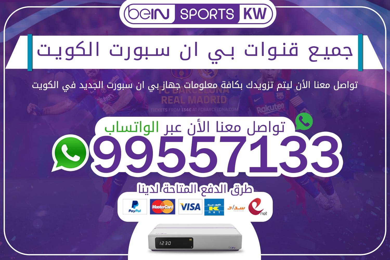 قنوات بي ان سبورت الكويت