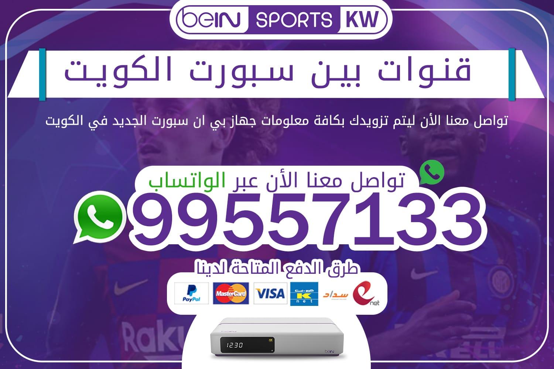 قنوات بين سبورت الكويت