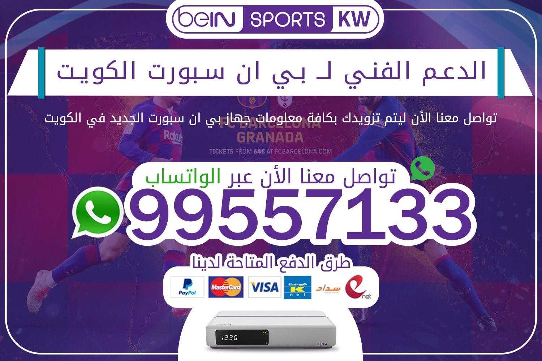 الدعم الفني لـ بي ان سبورت الكويت