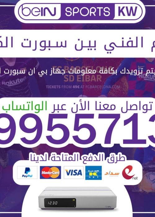 الدعم الفني بين سبورت الكويت
