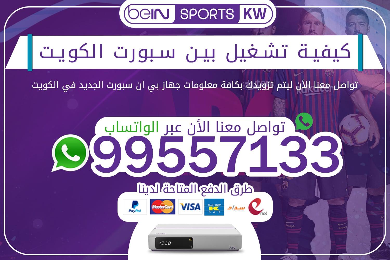 كيفية تشغيل بين سبورت الكويت