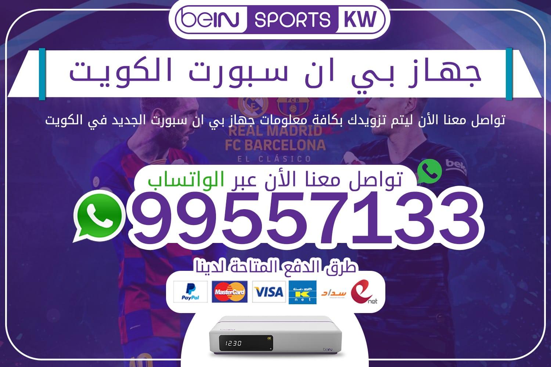 جهاز بي ان سبورت الكويت