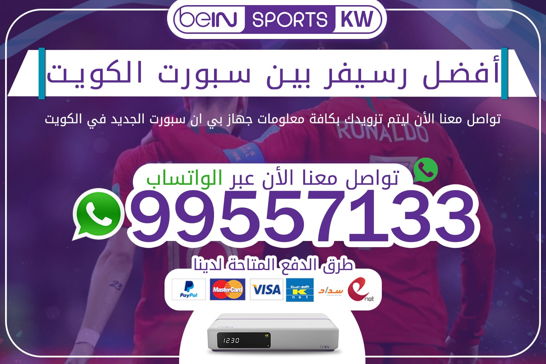افضل رسيفر بين سبورت الكويت