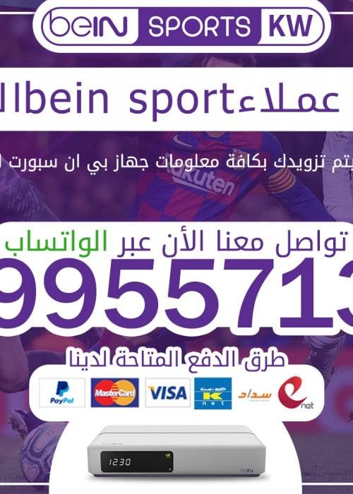 خدمة عملاء bein sport الكويت