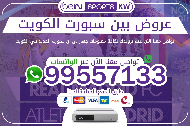 عروض بين سبورت الكويت