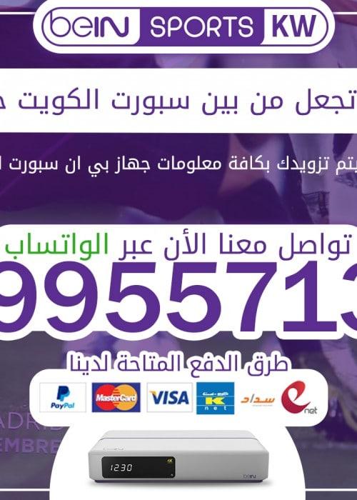 بين سبورت الكويت