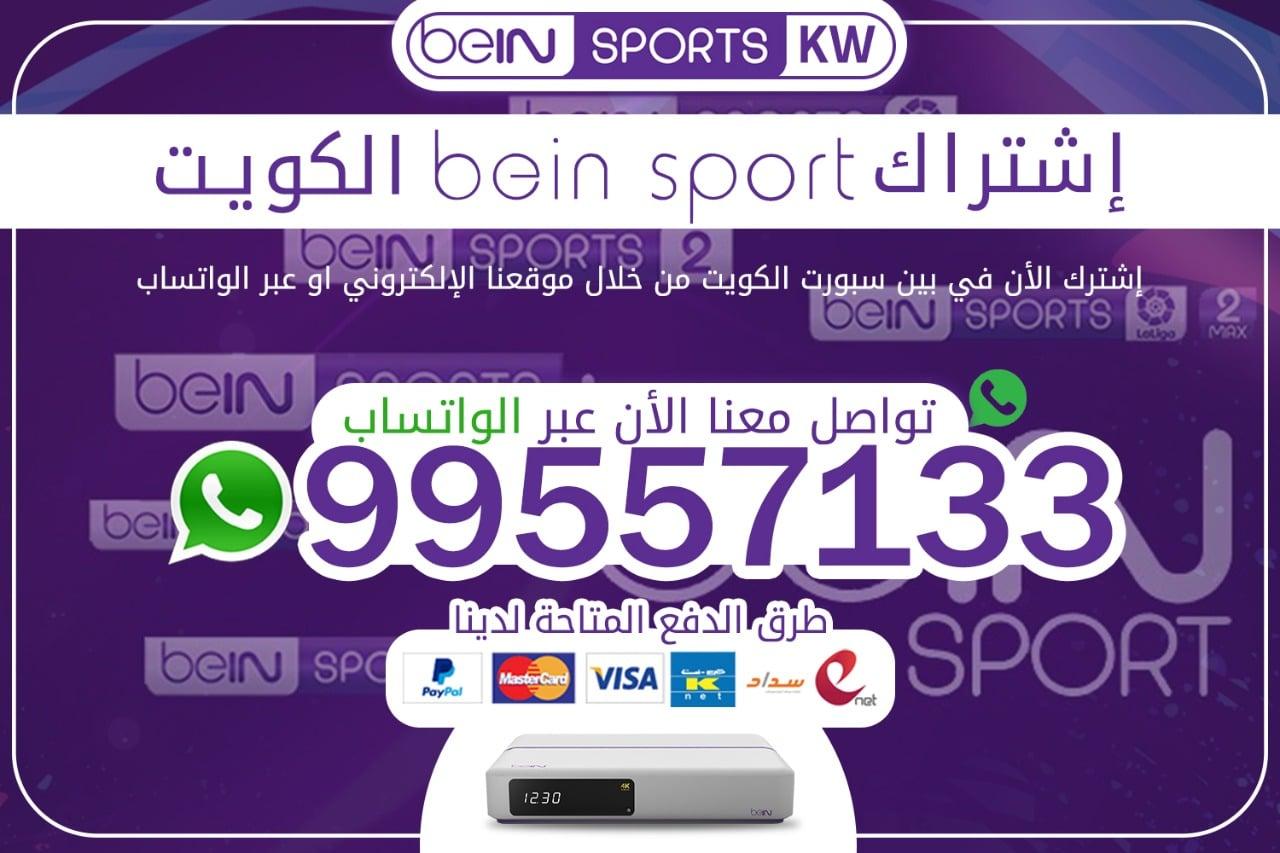 اشتراك bein sport الكويت