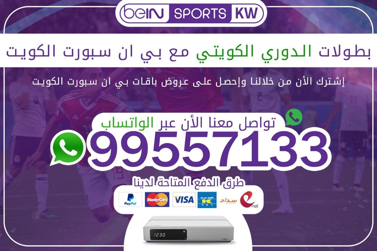 بطولات الدوري الكويتي