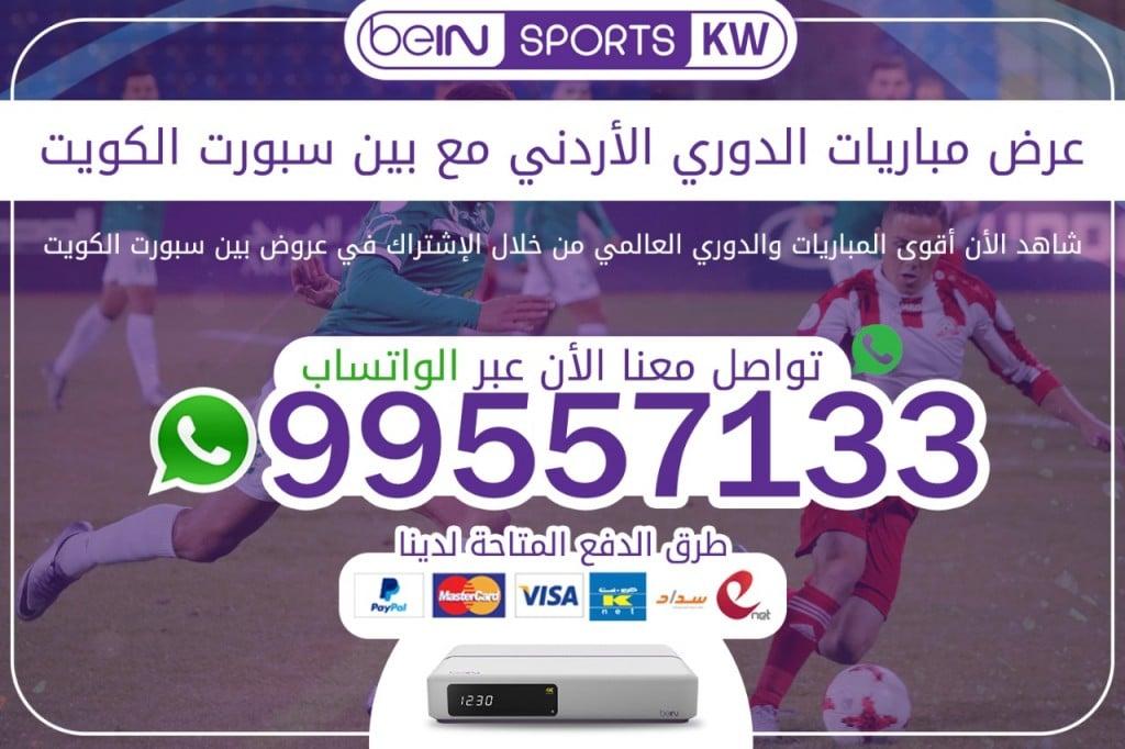 مباريات الدوري الأردني