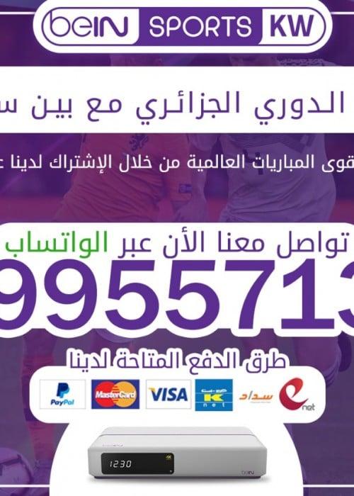 مباريات الدوري الجزائري