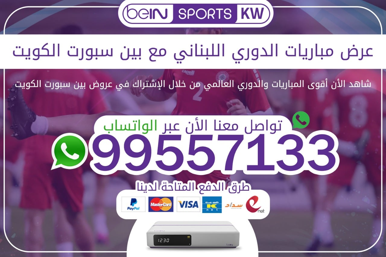 مباريات الدوري اللبناني