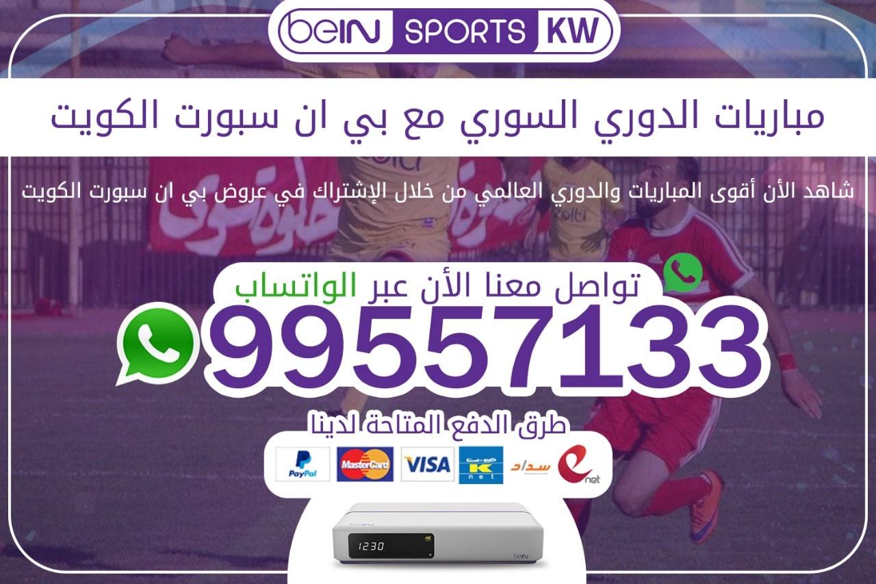 مباريات الدوري السوري