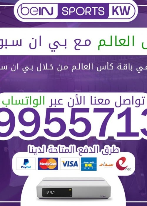 بي ان سبورت الكويت
