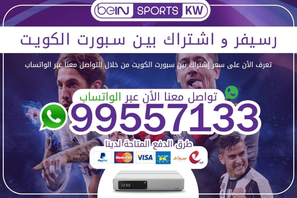اشتراك بين سبورت الكويت