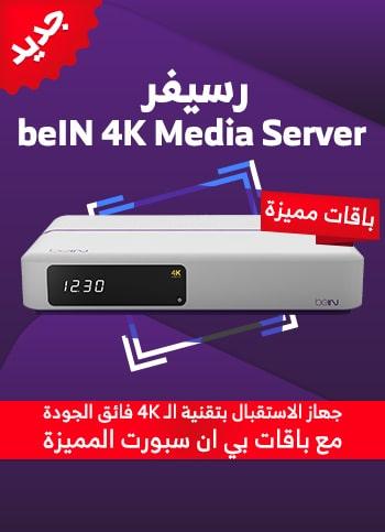 رسيفر بي ان سبورت فائق الجودة beIN 4K Media Server مع باقات بي ان سبورت المميزة