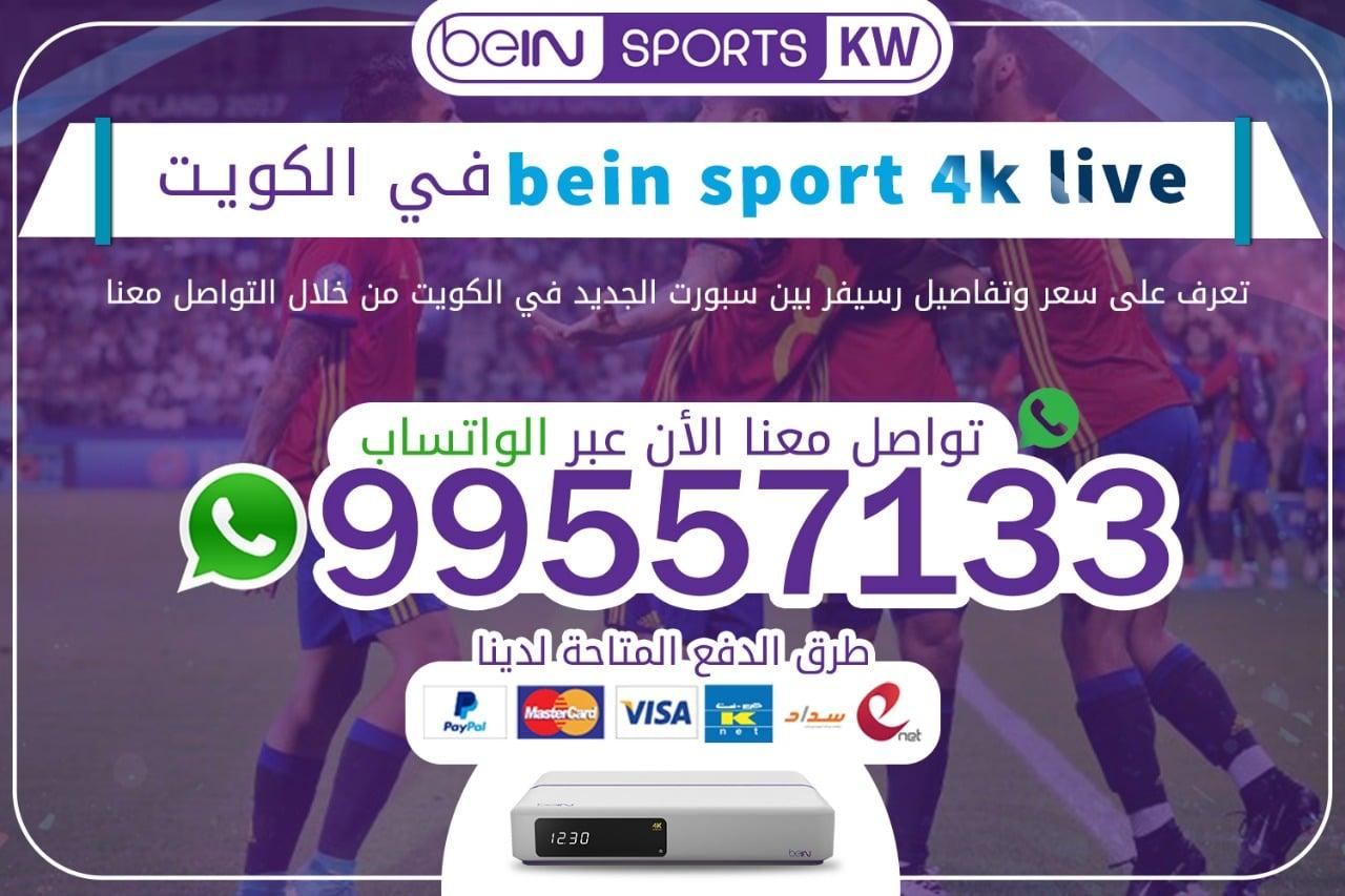 bein sport 4k live